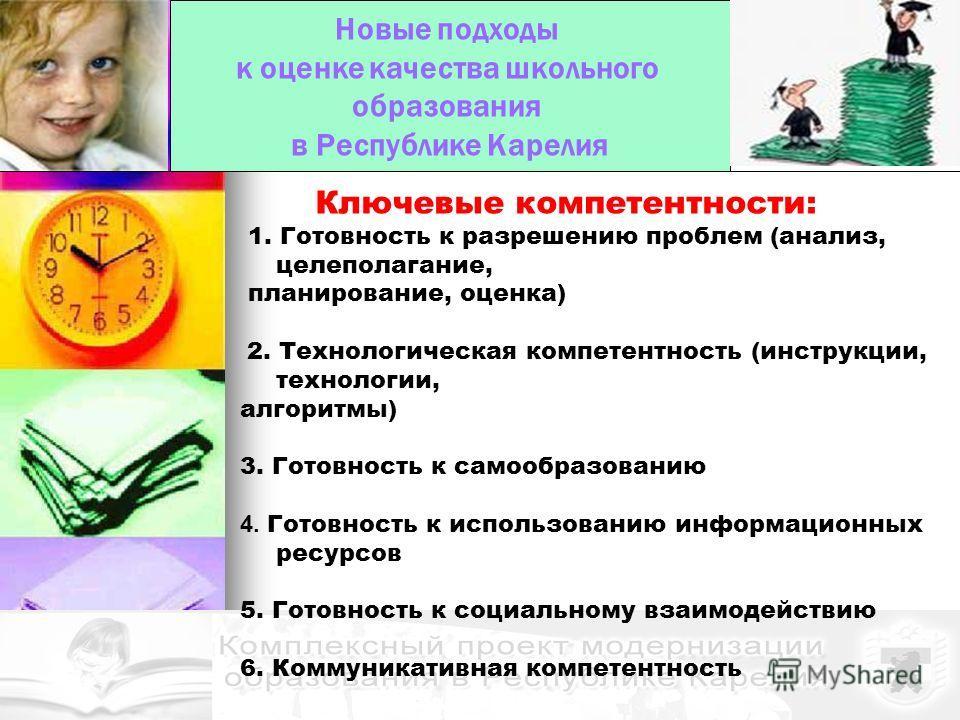 Новые подходы к оценке качества школьного образования в Республике Карелия Ключевые компетентности: 1. Готовность к разрешению проблем (анализ, целеполагание, планирование, оценка) 2. Технологическая компетентность (инструкции, технологии, алгоритмы)