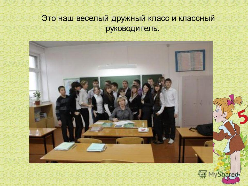 Это наш веселый дружный класс и классный руководитель.