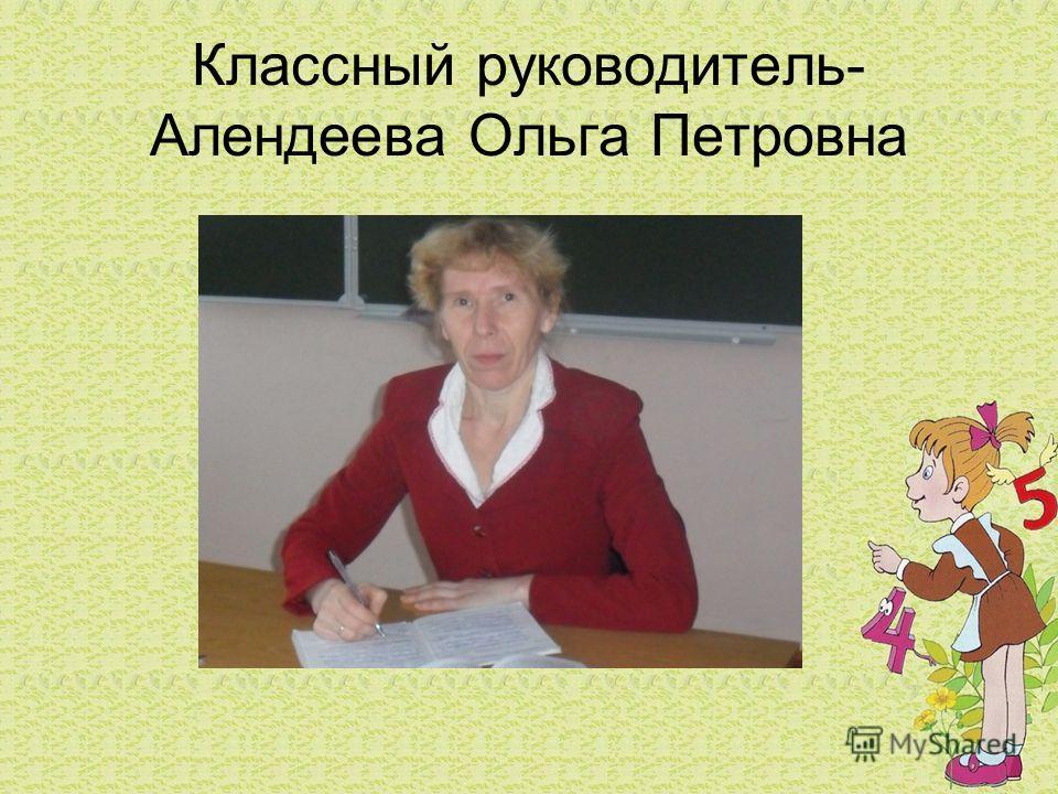 Классный руководитель- Алендеева Ольга Петровна