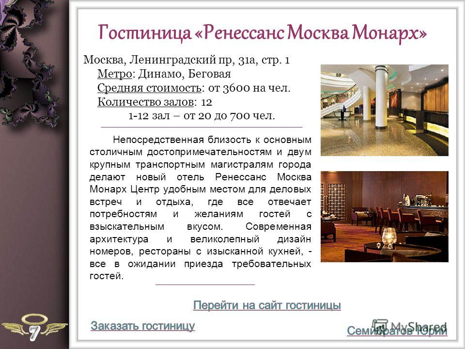 Гостиница «Ренессанс Москва Монарх» Непосредственная близость к основным столичным достопримечательностям и двум крупным транспортным магистралям города делают новый отель Ренессанс Москва Монарх Центр удобным местом для деловых встреч и отдыха, где