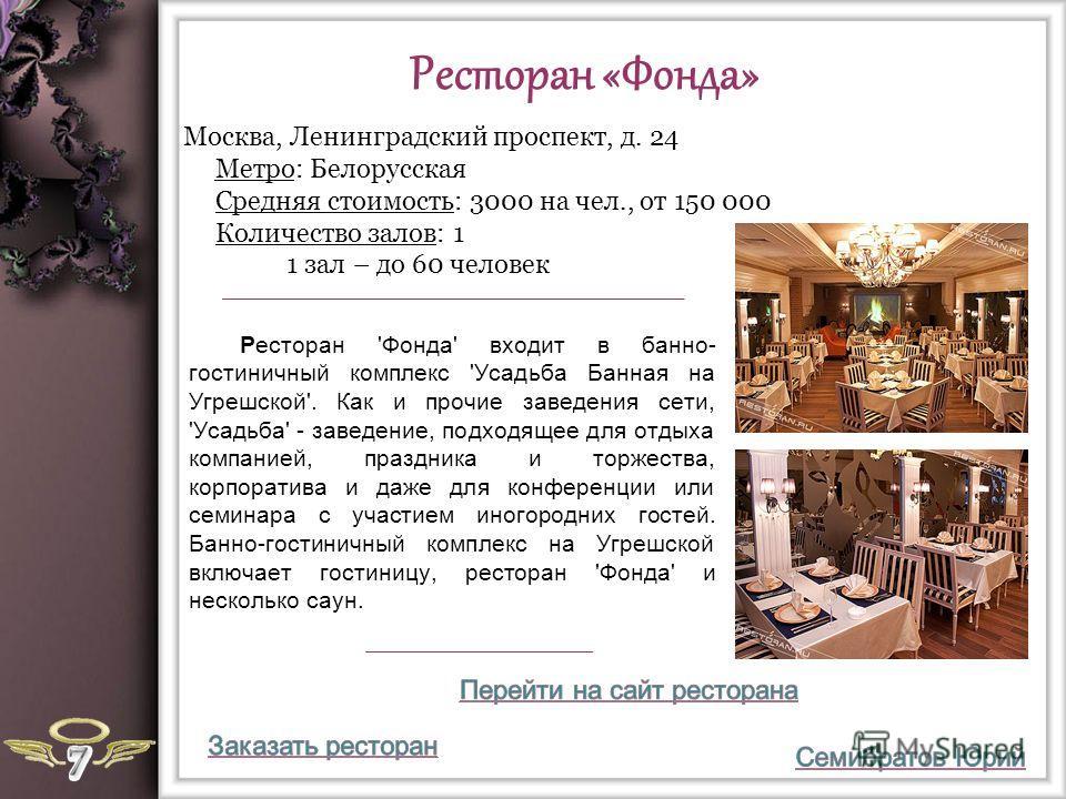 Ресторан «Фонда» Ресторан 'Фонда' входит в банно- гостиничный комплекс 'Усадьба Банная на Угрешской'. Как и прочие заведения сети, 'Усадьба' - заведение, подходящее для отдыха компанией, праздника и торжества, корпоратива и даже для конференции или с