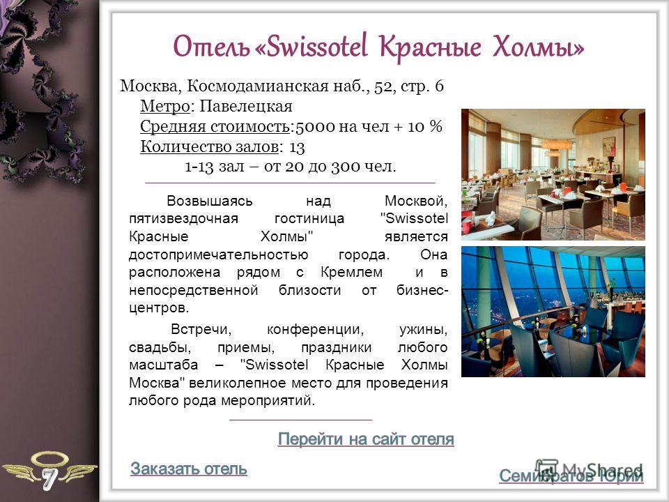 Отель «Swissotel Красные Холмы» Возвышаясь над Москвой, пятизвездочная гостиница