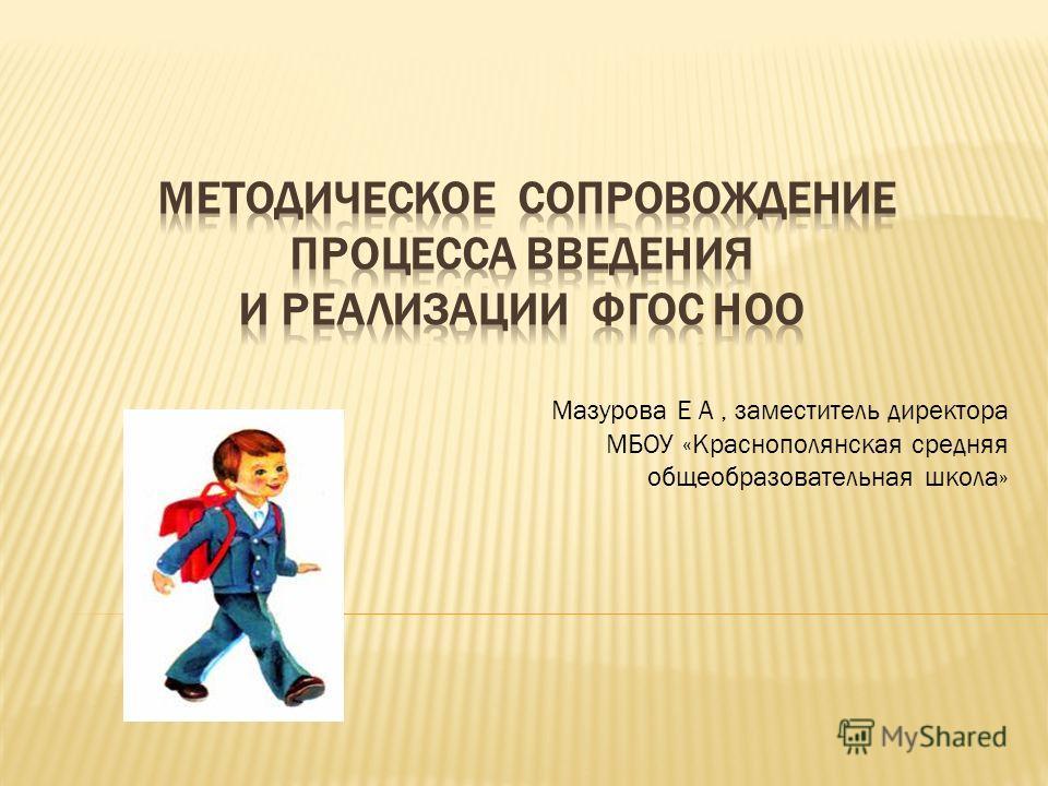 Мазурова Е А, заместитель директора МБОУ «Краснополянская средняя общеобразовательная школа»