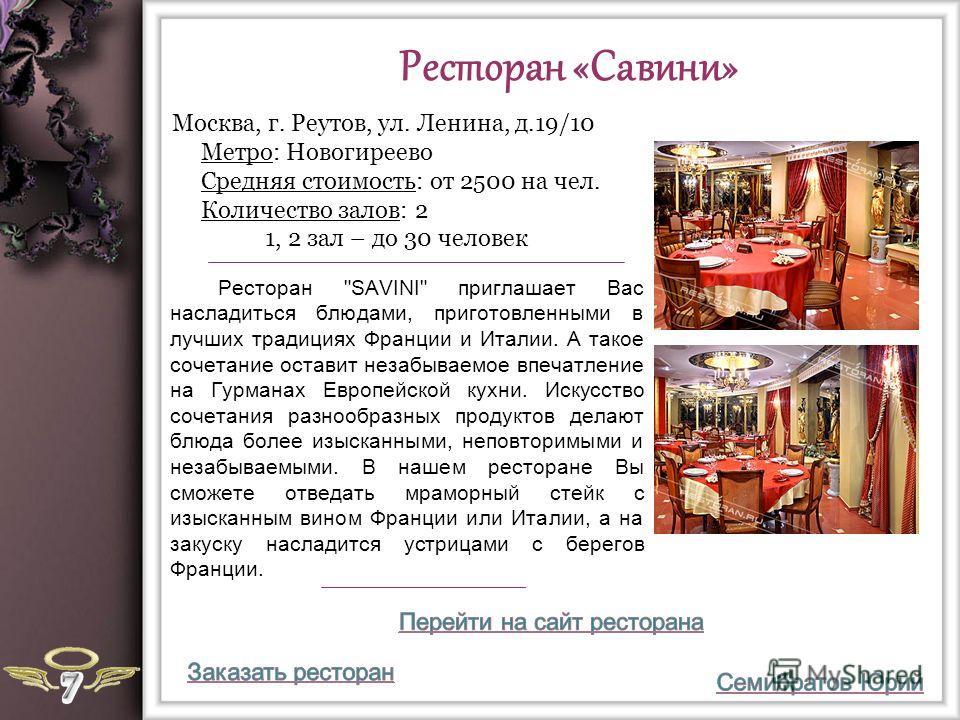 Ресторан «Савини» Ресторан