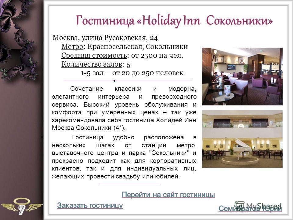 Гостиница «Holiday Inn Сокольники» Сочетание классики и модерна, элегантного интерьера и превосходного сервиса. Высокий уровень обслуживания и комфорта при умеренных ценах – так уже зарекомендовала себя гостиница Холидей Инн Москва Сокольники (4*). Г
