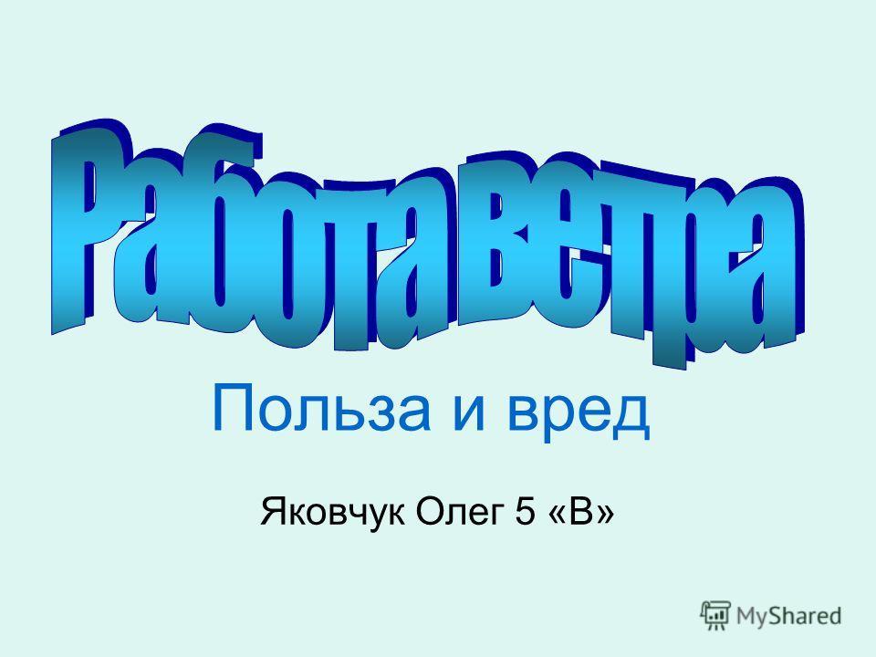 Польза и вред Яковчук Олег 5 «В»