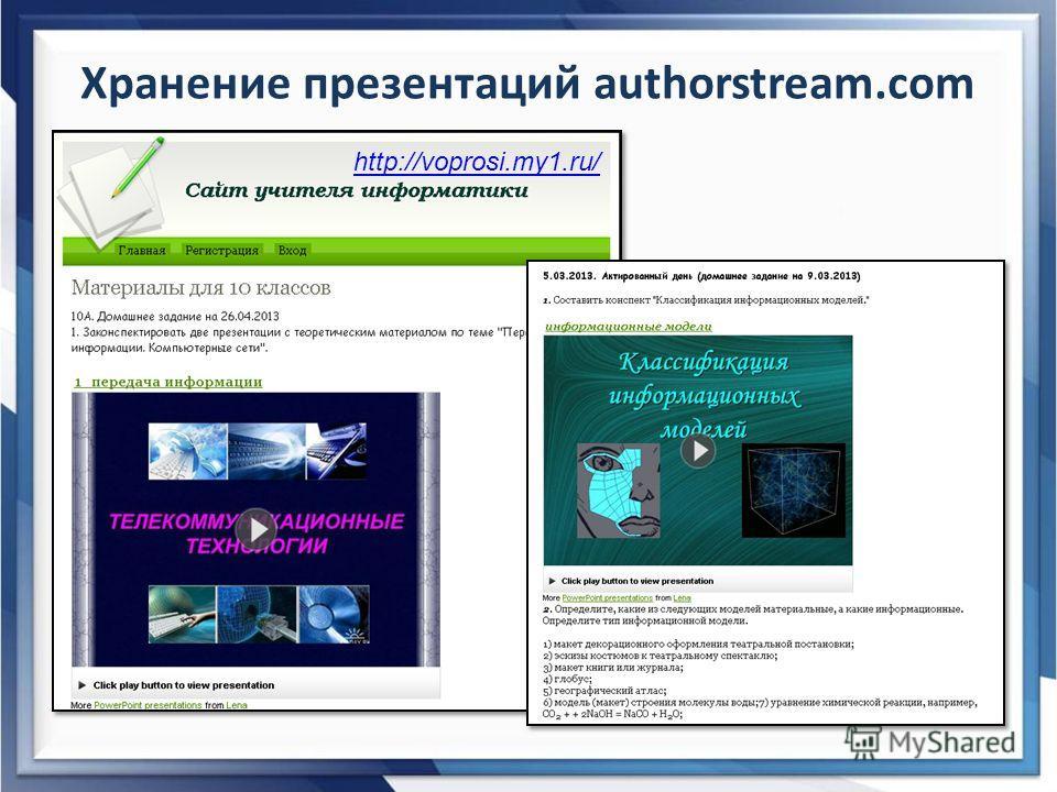 Хранение презентаций authorstream.com http://voprosi.my1.ru/