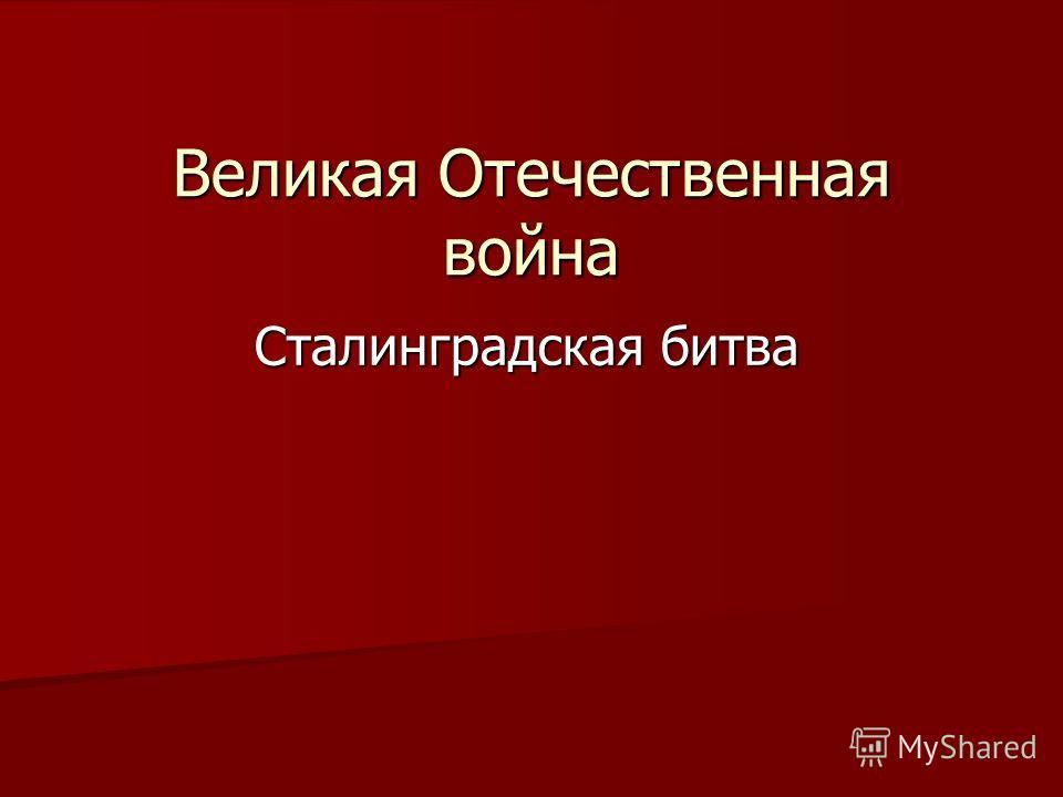 Великая Отечественная война Сталинградская битва