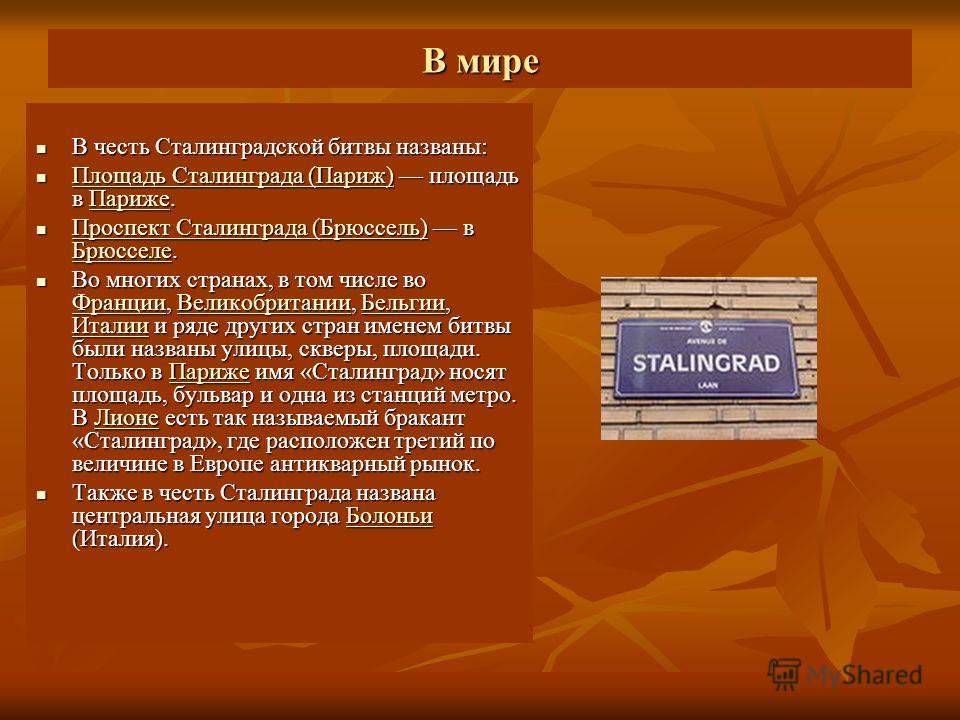 В мире В честь Сталинградской битвы названы: В честь Сталинградской битвы названы: Площадь Сталинграда (Париж) площадь в Париже. Площадь Сталинграда (Париж) площадь в Париже. Площадь Сталинграда (Париж)Париже Площадь Сталинграда (Париж)Париже Проспек
