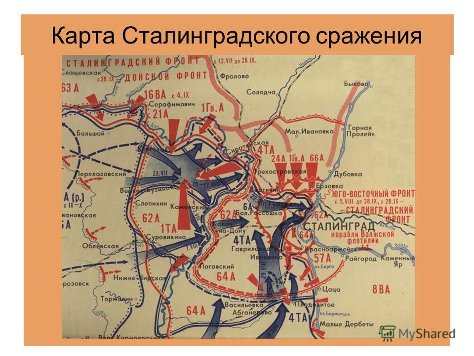 Карта Сталинградского сражения