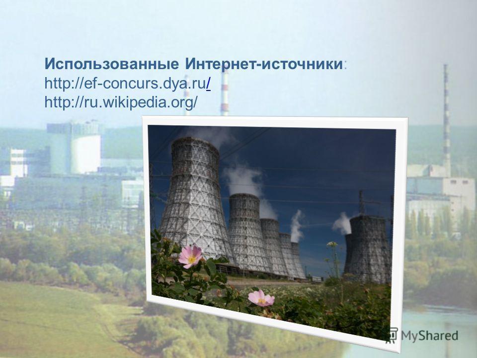 Использованные Интернет-источники: http://ef-concurs.dya.ru// http://ru.wikipedia.org/