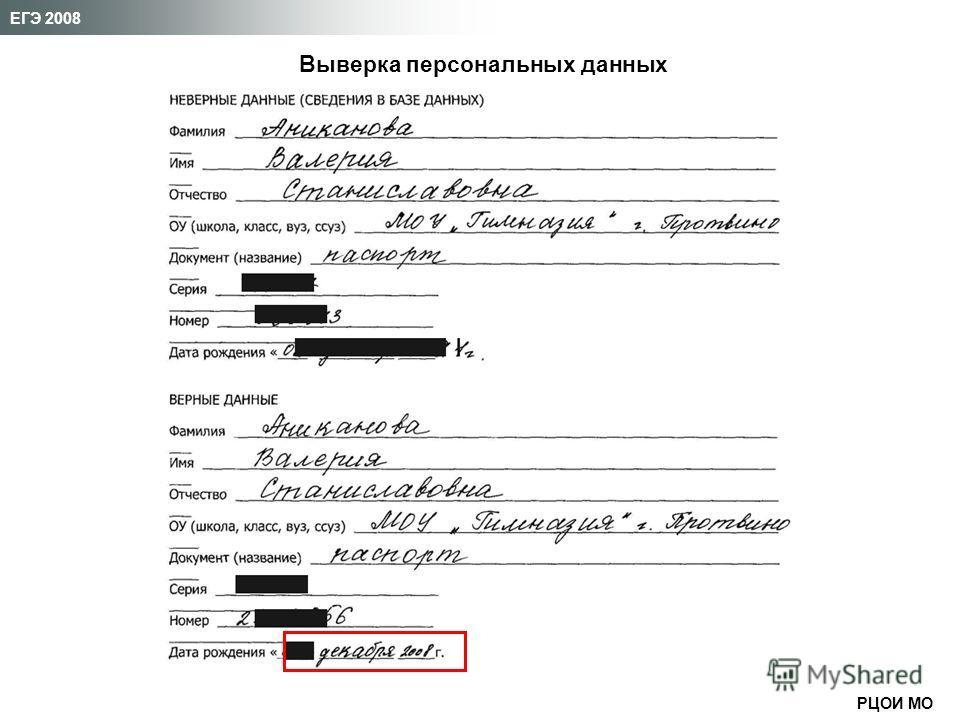 РЦОИ МО ЕГЭ 2008 Выверка персональных данных