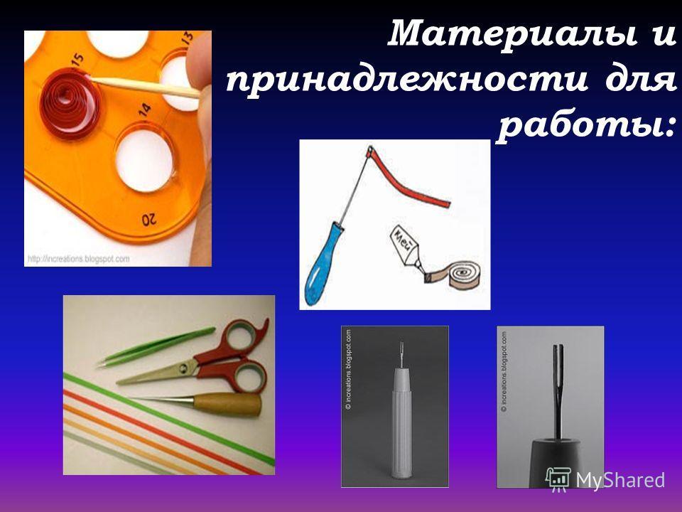 Материалы и принадлежности для работы: