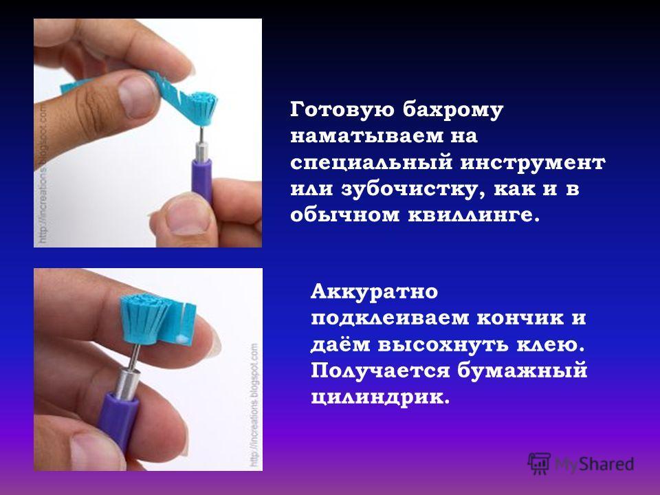 Готовую бахрому наматываем на специальный инструмент или зубочистку, как и в обычном квиллинге. Аккуратно подклеиваем кончик и даём высохнуть клею. Получается бумажный цилиндрик.