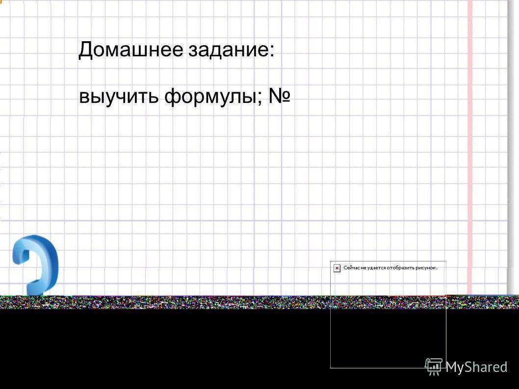 Домашнее задание: выучить формулы;