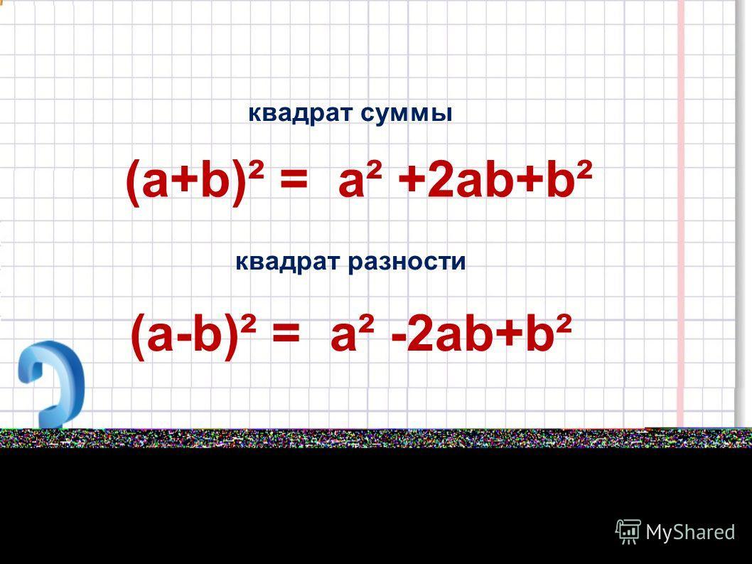 квадрат суммы квадрат разности (а-b)² = а² -2аb+b² (а+b)² = а² +2аb+b²