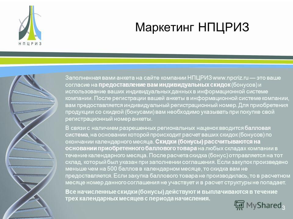 Маркетинг НПЦРИЗ Заполненная вами анкета на сайте компании НПЦРИЗ www.npcriz.ru это ваше согласие на предоставление вам индивидуальных скидок (бонусов) и использование ваших индивидуальных данных в информационной системе компании. После регистрации в