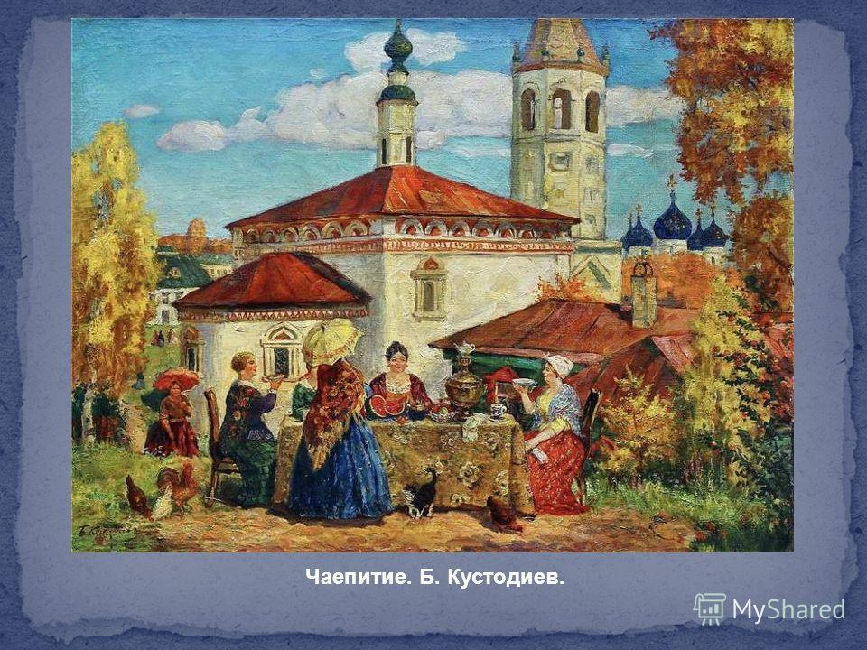 Чаепитие. Б. Кустодиев.