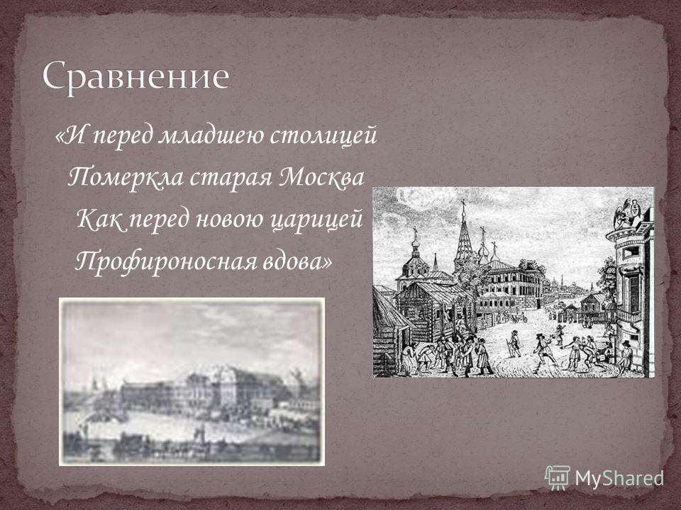 «И перед младшею столицей Померкла старая Москва Как перед новою царицей Профироносная вдова»