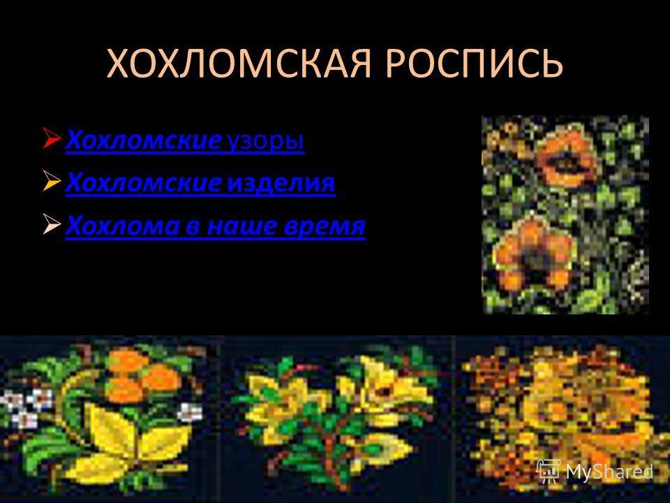 ХОХЛОМСКАЯ РОСПИСЬ Хохломские узоры Хохломские узоры Хохломские изделия Хохломские изделия Хохлома в наше время