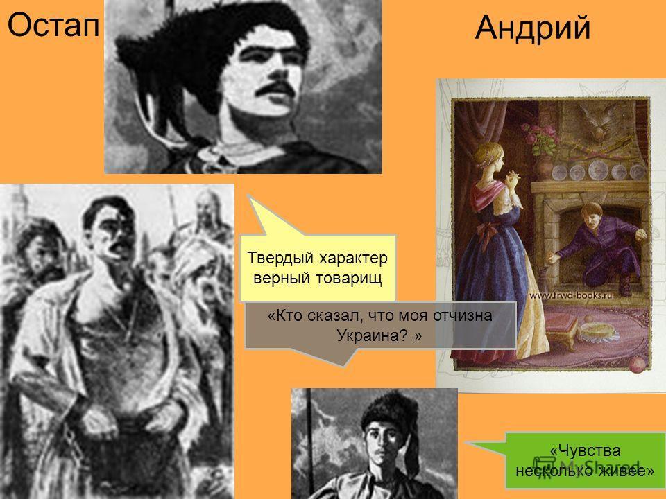 Андрий Остап Твердый характер верный товарищ «Чувства несколько живее» «Кто сказал, что моя отчизна Украина? »