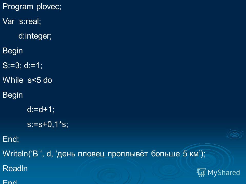 Program plovec; Var s:real; d:integer; Begin S:=3; d:=1; While s