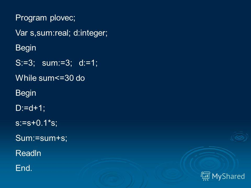 Program plovec; Var s,sum:real; d:integer; Begin S:=3; sum:=3; d:=1; While sum