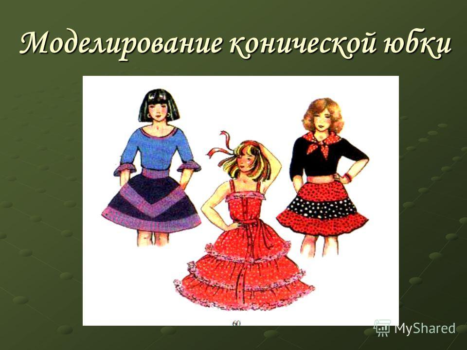Моделирование конической юбки