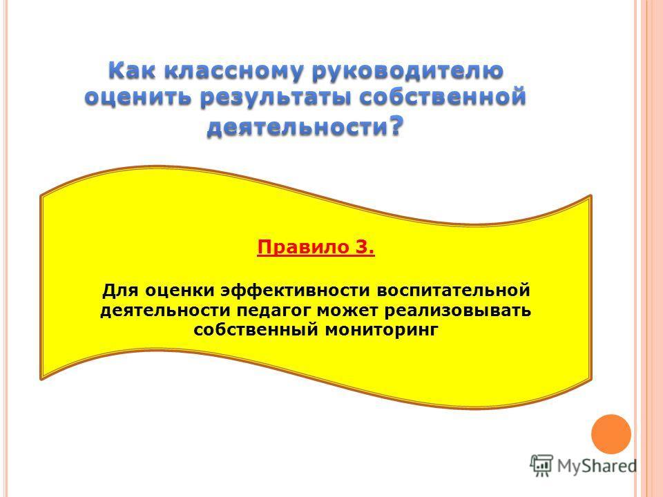 Правило 3. Для оценки эффективности воспитательной деятельности педагог может реализовывать собственный мониторинг