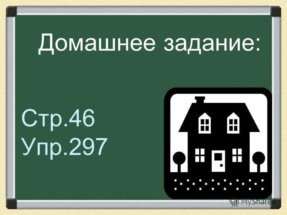 Домашнее задание: Стр.46 Упр.297