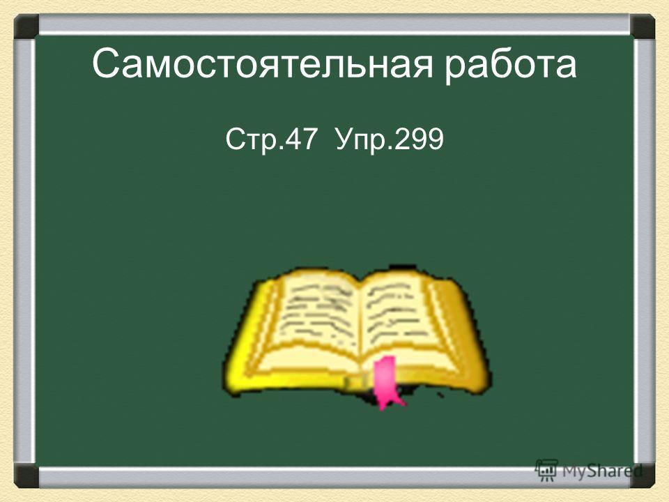 Самостоятельная работа Стр.47 Упр.299