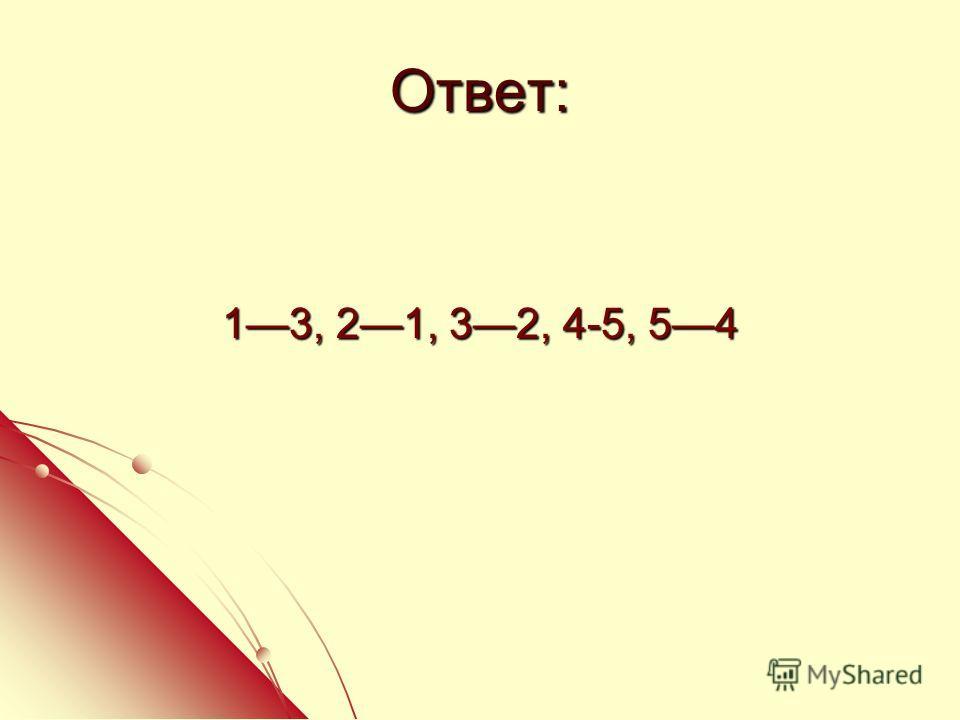 Ответ: 13, 21, 32, 4-5, 54