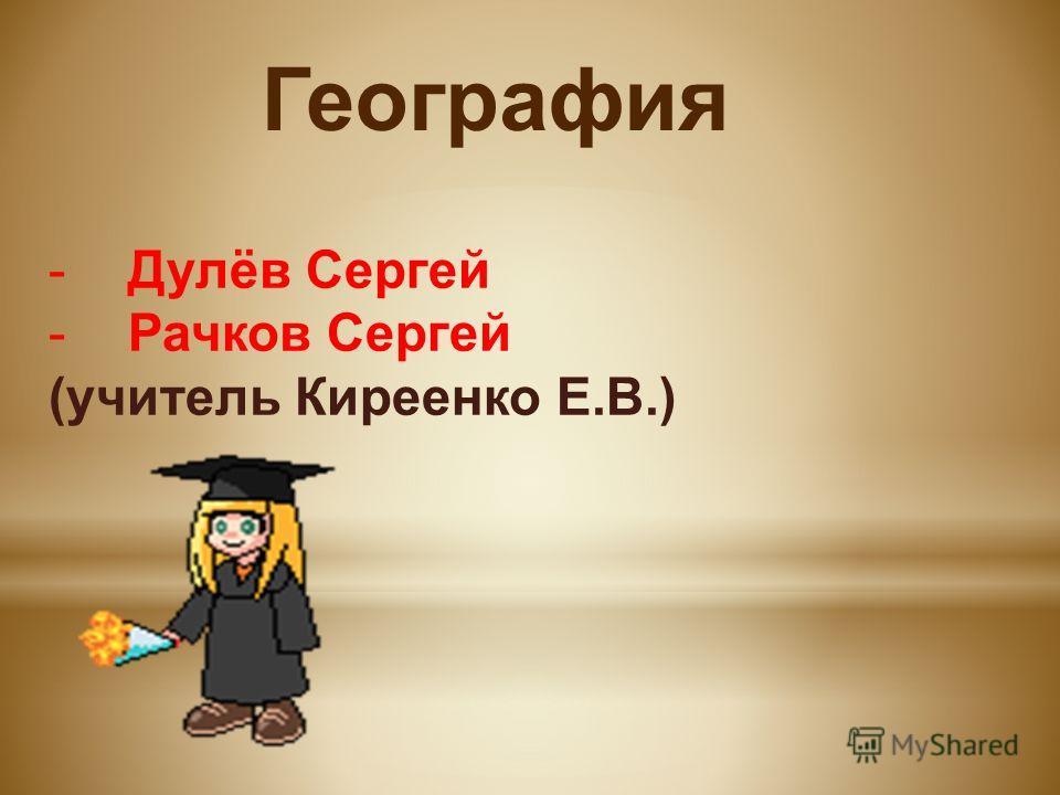 География -Дулёв Сергей -Рачков Сергей (учитель Киреенко Е.В.)