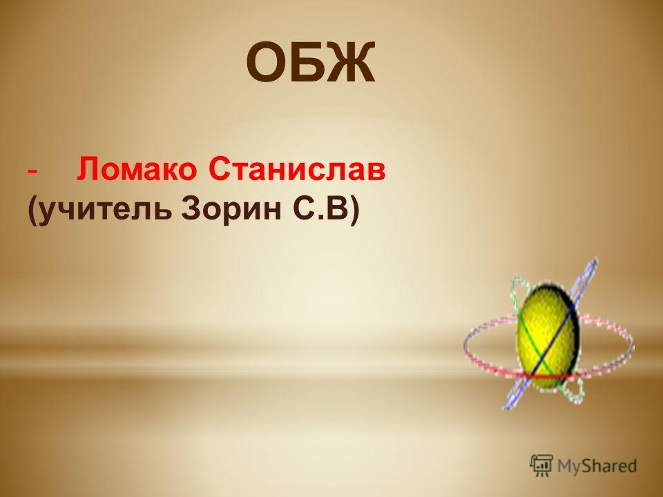 ОБЖ -Ломако Станислав (учитель Зорин С.В)