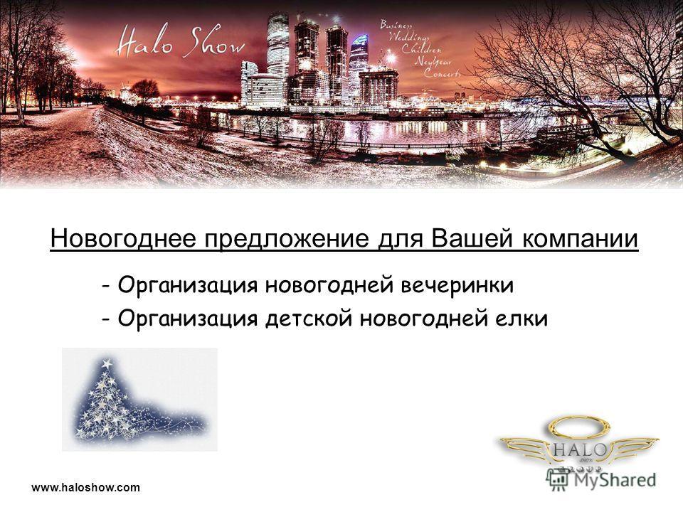 Новогоднее предложение для Вашей компании - Организация новогодней вечеринки - Организация детской новогодней елки www.haloshow.com