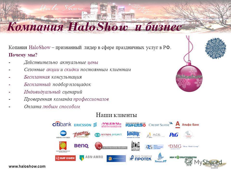 Копания HaloShow – признанный лидер в сфере праздничных услуг в РФ. Почему мы? -Действительно актуальные цены -Сезонные акции и скидки постоянным клиентам -Бесплатная консультация -Бесплатный подбор площадок -Индивидуальный сценарий -Проверенная кома