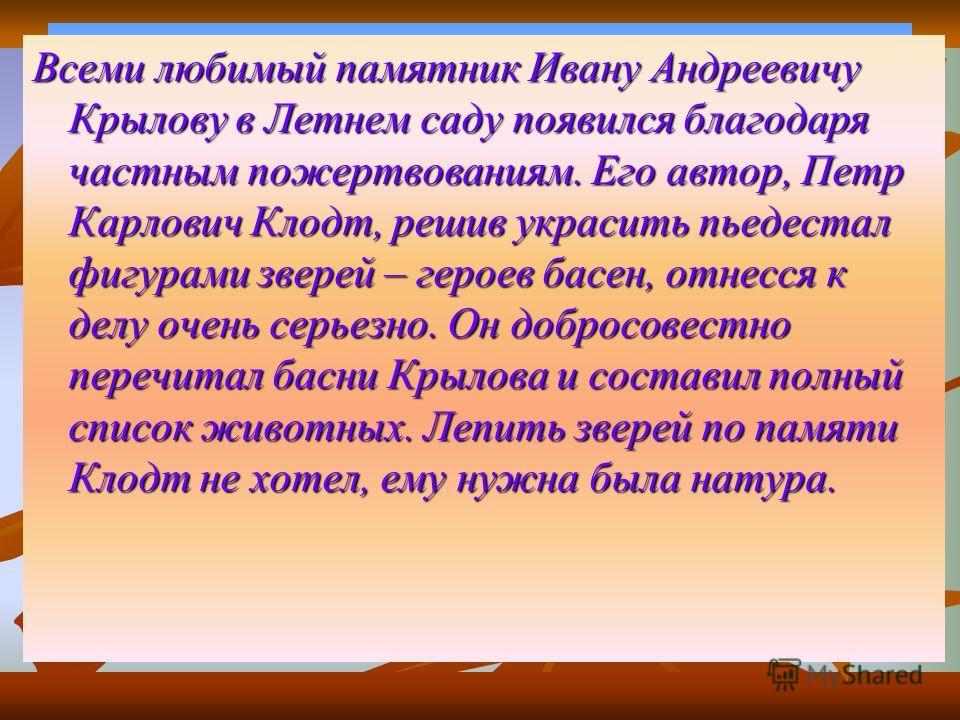 Всеми любимый памятник Ивану Андреевичу Крылову в Летнем саду г. Санкт – Петербурга.