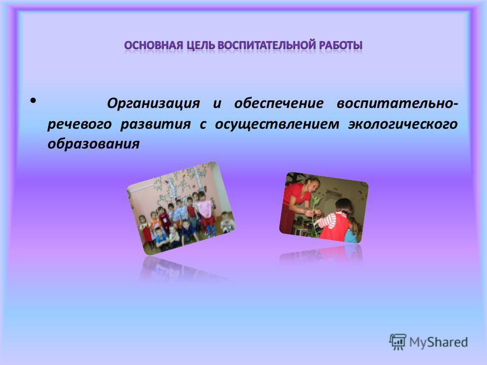 Организация и обеспечение воспитательно- речевого развития с осуществлением экологического образования