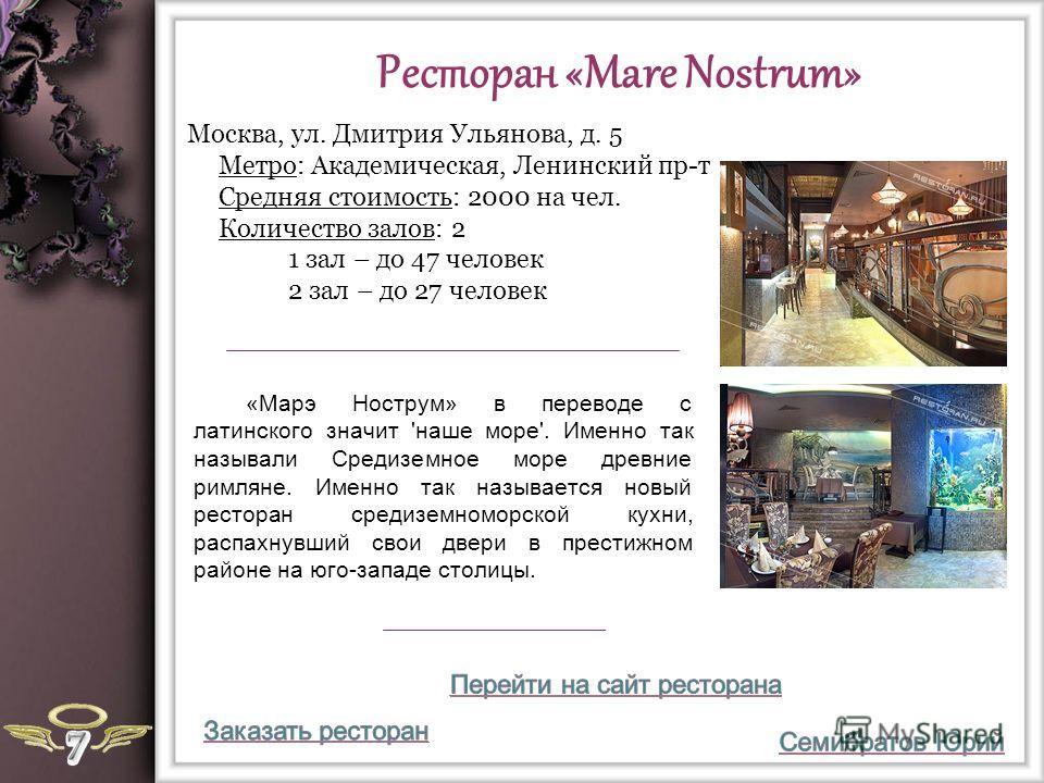 Ресторан «Mare Nostrum» «Марэ Нострум» в переводе с латинского значит 'наше море'. Именно так называли Средиземное море древние римляне. Именно так называется новый ресторан средиземноморской кухни, распахнувший свои двери в престижном районе на юго-