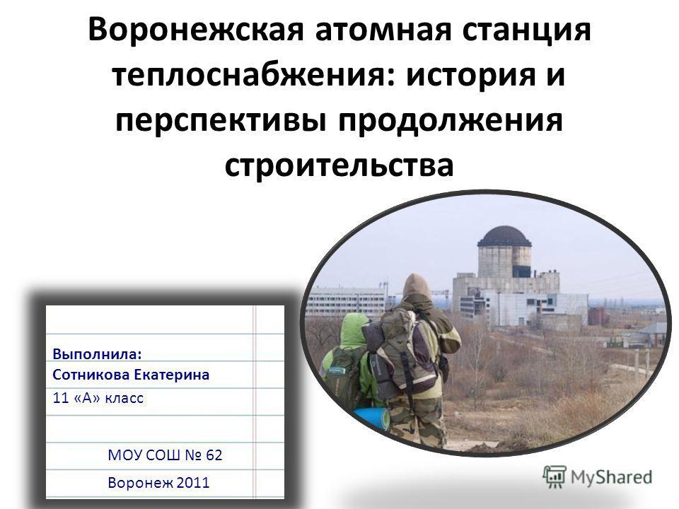 Воронежская атомная станция