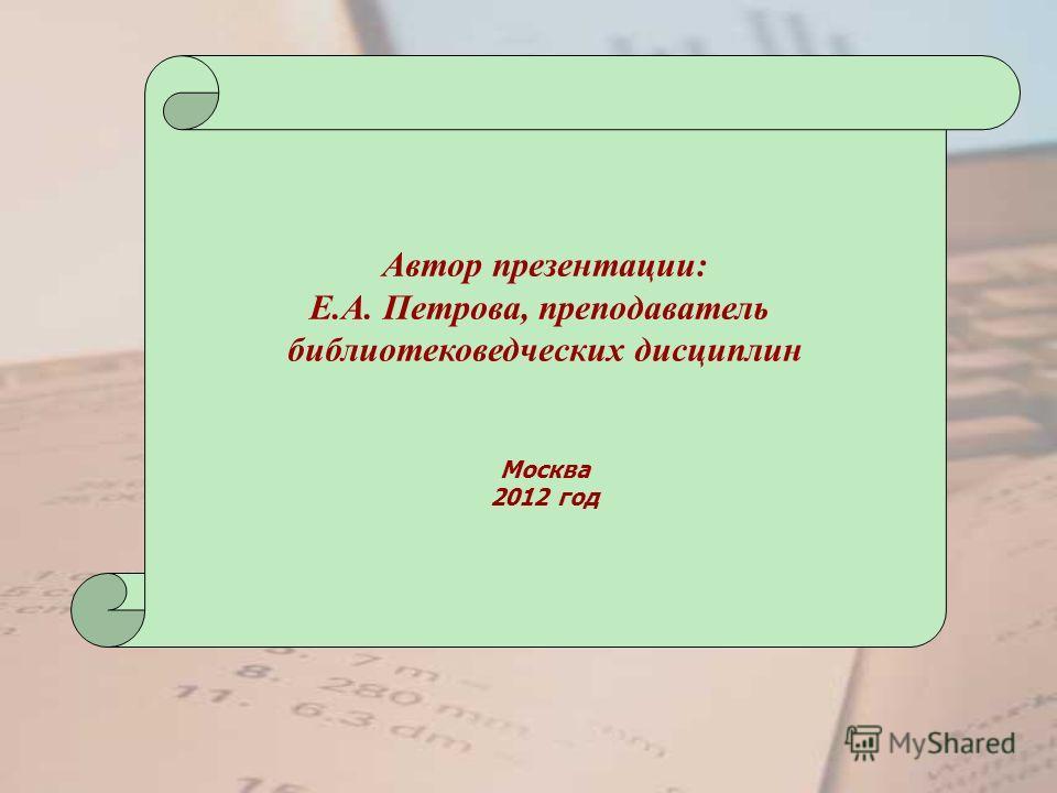 Оформление текста Применение программ Microsoft Office Распределение текста между краями страниц Применение шрифта Размер шрифта в заголовках и в основном тексте Оформление иллюстративного материала