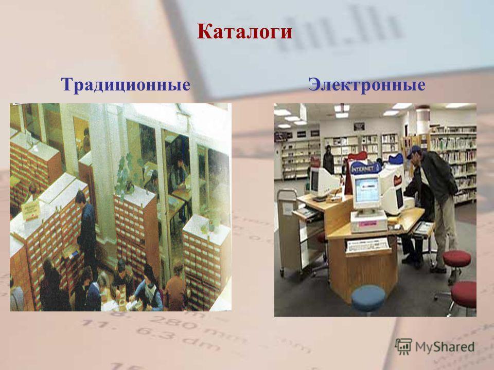 Технология поиска документов для проектной деятельности в справочно- библиографическом аппарате библиотеки