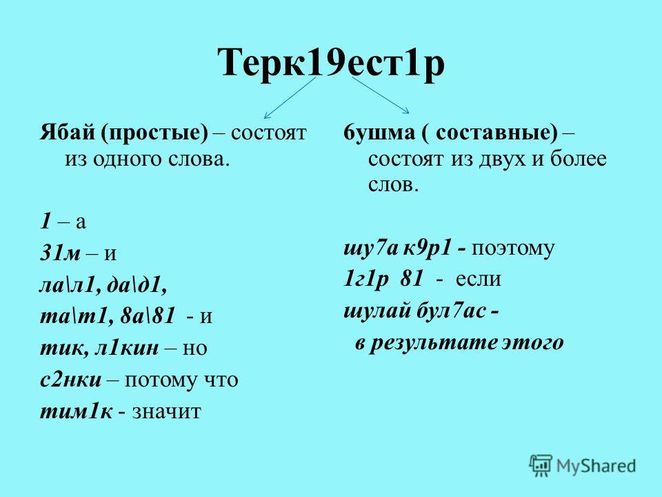 Терк19ест1р Ябай (простые) – состоят из одного слова. 1 – а 31м – и ла\л1, да\д1, та\т1, 8а\81 - и тик, л1кин – но с2нки – потому что тим1к - значит 6ушма ( составные) – состоят из двух и более слов. шу7а к9р1 - поэтому 1г1р 81 - если шулай бул7ас -