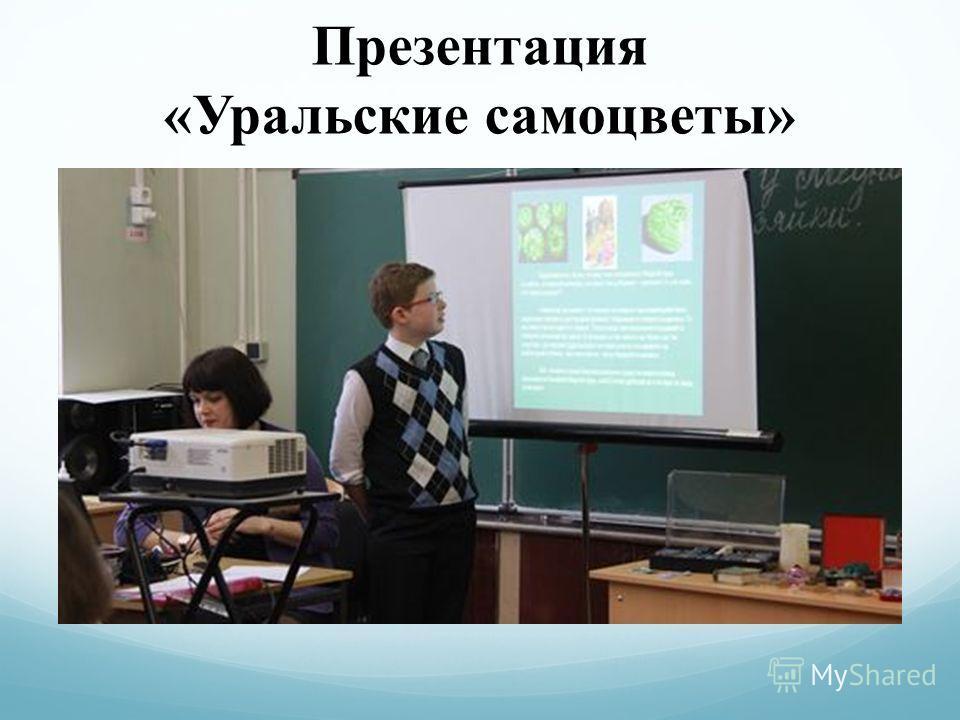 Презентация «Уральские самоцветы»