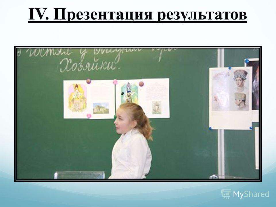 IV. Презентация результатов