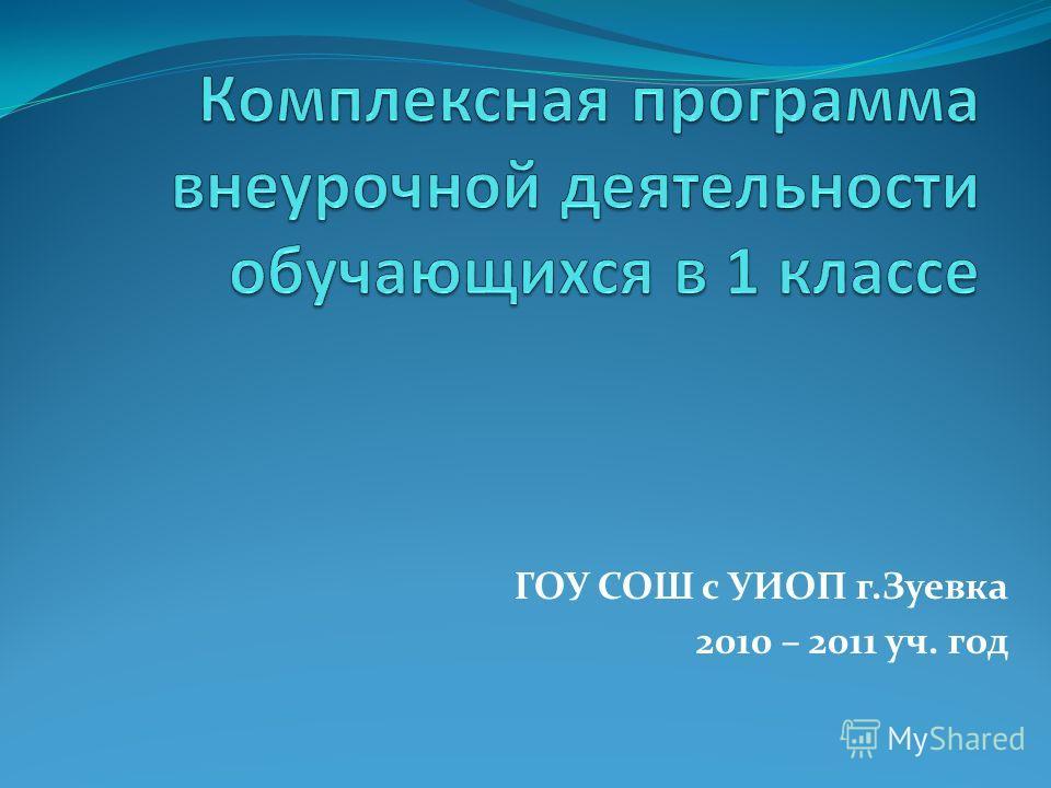 ГОУ СОШ с УИОП г.Зуевка 2010 – 2011 уч. год