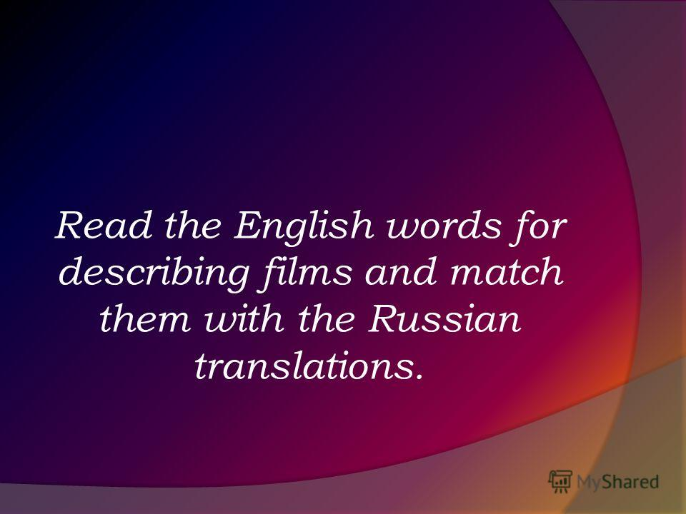 Read the English words for describing films and match them with the Russian translations.