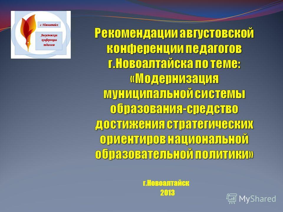 г.Новоалтайск 2013