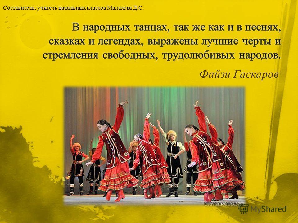 Файзи Гаскаров Составитель: учитель начальных классов Малахова Д.С.