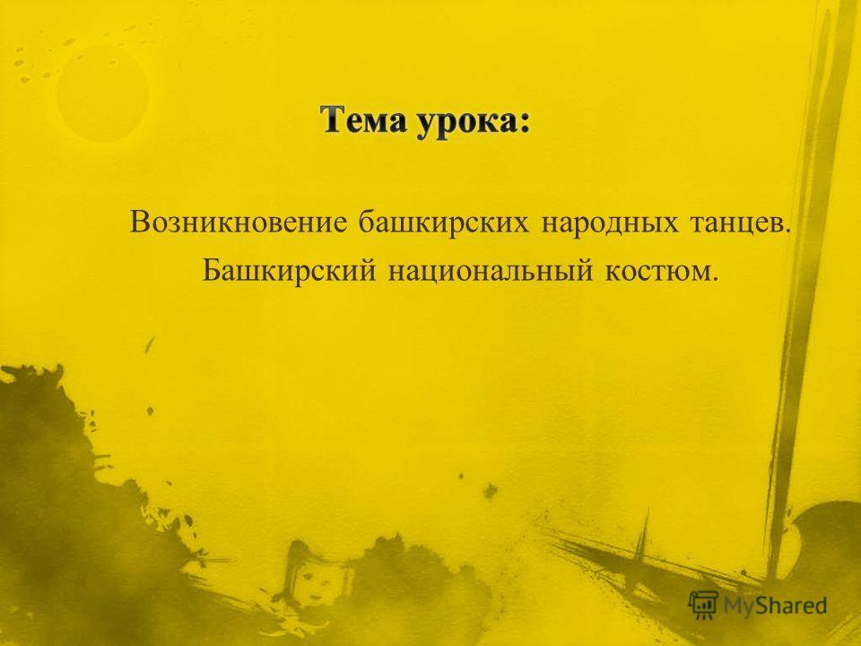 Возникновение башкирских народных танцев. Башкирский национальный костюм.
